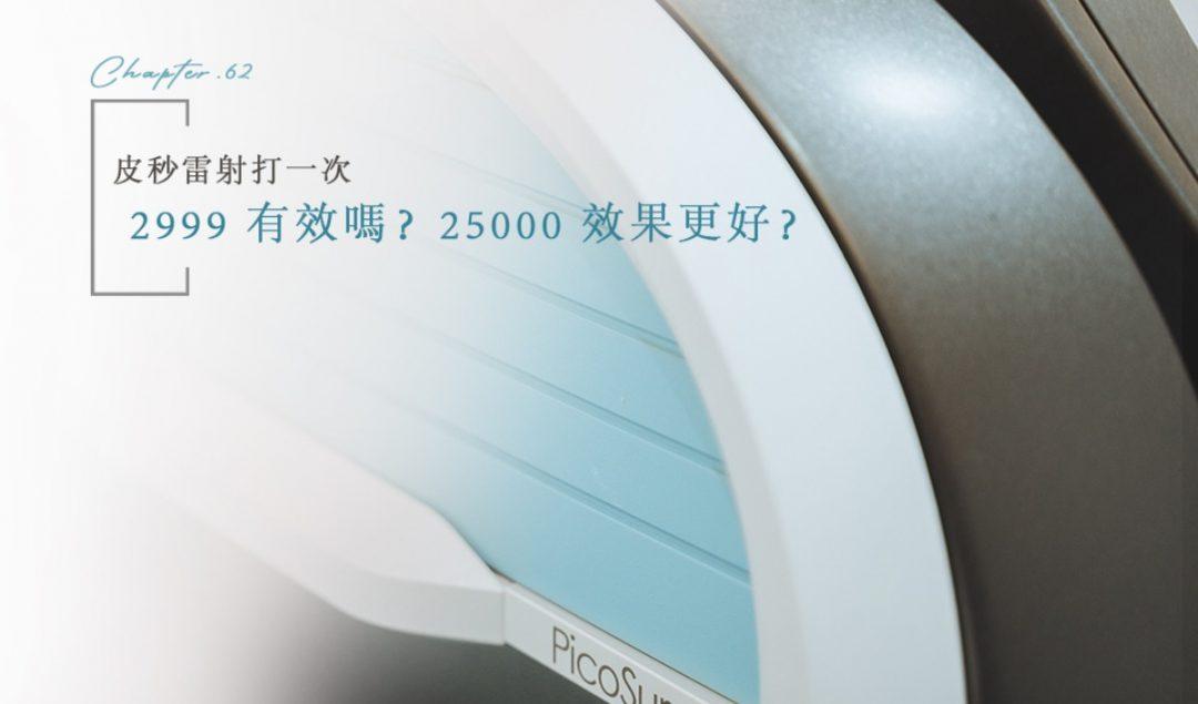 【皮秒雷射多少錢】皮秒雷射打一次 2999 有效嗎?25000 效果更好?