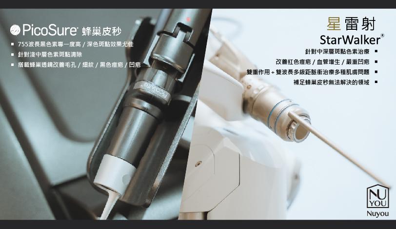 755蜂巢皮秒雷射,搭配多脈衝皮秒級星雷射