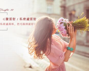 女生的私密處雷射就像一朵花