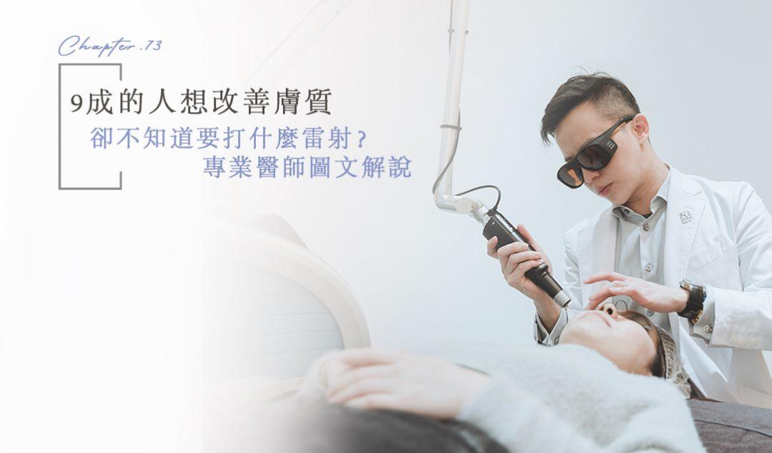 9成的人想改善膚質,卻不知道要打什麼雷射?專業醫師圖文解說