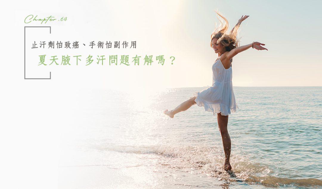 止汗劑怕致癌、手術怕副作用,夏天腋下多汗問題有解嗎?