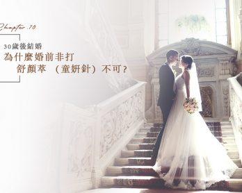 婚前醫美清單|30歲後結婚,為什麼婚前非打舒顏萃 (童姸針)不可?